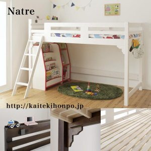 NatreナトレWH天然木ミドルタイプロフトベッド|kaitekihonpo2