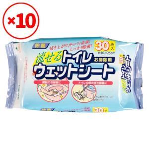 【送料無料】【16%OFF】【10個パック】SQ058 トイレ用ウェットシート30P|kaitekihyakka