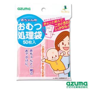 おむつ処理袋50PAZ973|kaitekihyakka