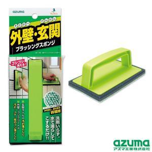 外壁・玄関ブラッシングスポンジ AZ655|kaitekihyakka