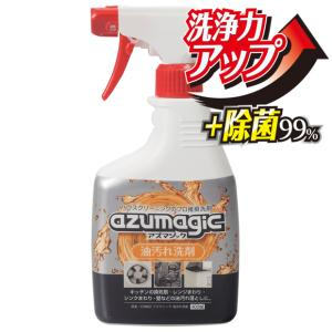 CH862 アズマジック 油汚れ洗剤|kaitekihyakka