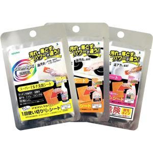 【夏のスリーコインセール】【70%OFF】アズマジック洗剤シートお試し3点セット|kaitekihyakka