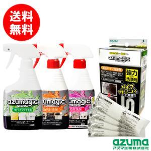 【テレビショッピング】【送料無料】【24%OFF】新アズマジック3種+排水パイプ洗浄剤|kaitekihyakka