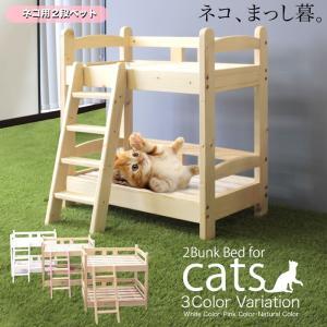 商品名              ・シャノワール 猫ベット 2段                サイ...