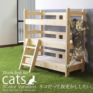 商品名                ・シャノワール 猫ベット 3段                ...
