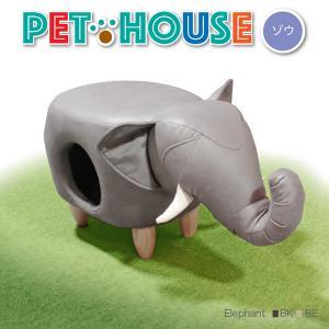 *商品名 ・Pet House ゾウ  *サイズ/寸法 ・W750mmxD430mmxH380mm ...