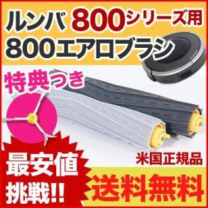 ルンバ Roomba アイロボット 消耗品 部品 交換 純正 ルンバ 800、900用 エアロブラシ セット...
