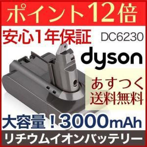 ダイソン dyson バッテリー  消耗品 部品 交換 ダイソン リチウムイオンバッテリー DC62...