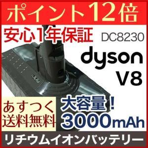 ダイソン dyson バッテリー  消耗品 部品 交換 ダイソン リチウムイオンバッテリー DC82...