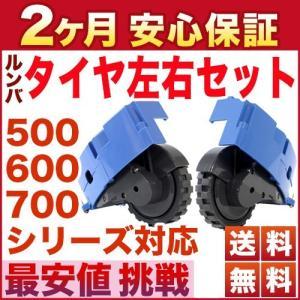 【即納】ルンバ タイヤ 左右セット  消耗品 部品...