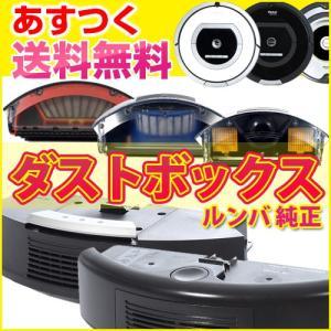 ルンバ Roomba アイロボット 消耗品 部品 交換 ルン...