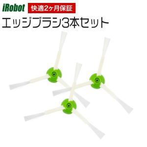 ルンバ Roomba アイロボット 消耗品 部品 交換  ルンバe5 ルンバi7 エッジブラシ 3本...