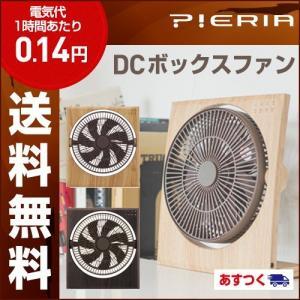 扇風機 ファン サーキュレーター 19cmDCボックスファン...