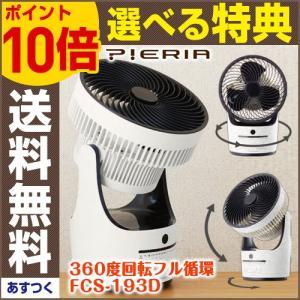 扇風機 ファン サーキュレーター 360度回転DCサーキュレ...