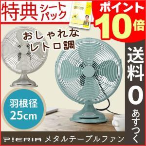 扇風機 ファン サーキュレーター 卓上 デスクファン コンパ...