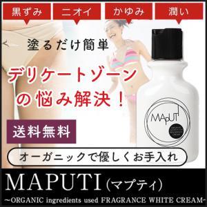 ホワイトニング 美白 オーガニックフレグランスホワイトクリーム マプティ MAPUTI メラニン対策...