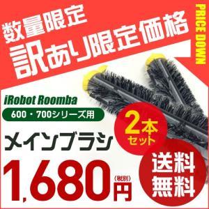 ルンバ Roomba アイロボット 消耗品 部品 交換 ルンバ 600 700シリーズ用 訳ありメインブラシ 2個セット|kaitekilife1
