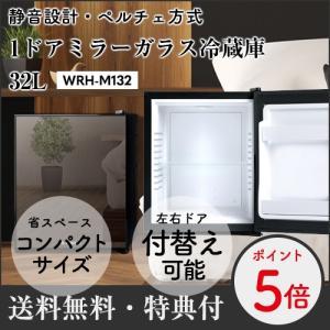 小型冷蔵庫 冷蔵庫 s-cubism 1ドアミラーガラス冷蔵...