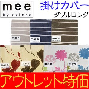 ◆商品番号 ol-mee 掛けカバー ダブルロング  ●メーカー:西川リビング  ●サイズ:1...