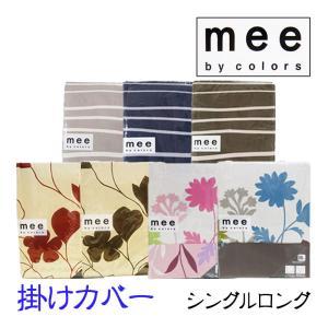 30%OFF  西川 mee 掛けふとんカバー シングルロング 150×210 綿100% 日本製 西川リビングの写真
