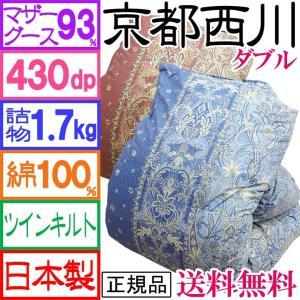 数量限定 最安値に挑戦中 柄おまかせの大特価 日本製 京都西...