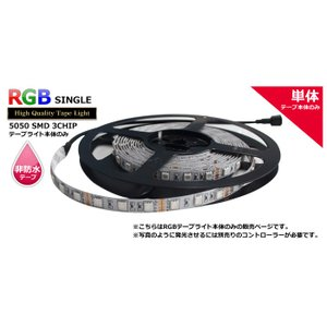 Kaito20015 非防水RGB LEDテープライト単体 (12V/100V兼用) 300cm 【多色発光タイプ】|kaito-shop2011