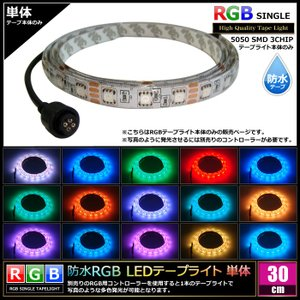 Kaito21006 防水RGB LEDテープライト(RoHS対応) 単体 (12V/100V兼用) 30cm 【多色発光タイプ】|kaito-shop2011|02