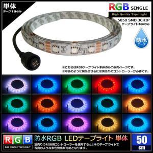 Kaito21010 防水RGB LEDテープライト単体 (12V/100V兼用) 50cm 【多色発光タイプ】|kaito-shop2011|02