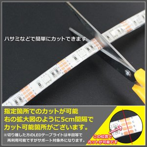 Kaito21010 防水RGB LEDテープライト単体 (12V/100V兼用) 50cm 【多色発光タイプ】|kaito-shop2011|03