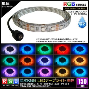 Kaito21012 防水RGB LEDテープライト単体 (12V/100V兼用) 150cm 【多色発光タイプ】|kaito-shop2011|02