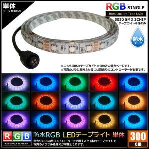 Kaito21015 防水RGB LEDテープライト単体 (12V/100V兼用) 300cm 【多色発光タイプ】|kaito-shop2011|02