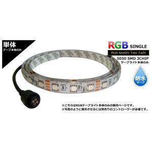 Kaito21019 防水RGB LEDテープライト単体 (12V/100V兼用) 500cm 【多色発光タイプ】|kaito-shop2011