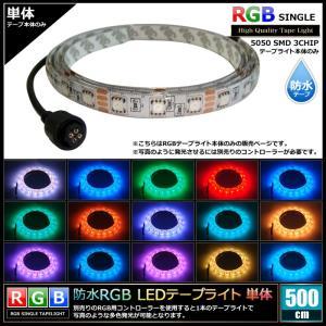 Kaito21019 防水RGB LEDテープライト単体 (12V/100V兼用) 500cm 【多色発光タイプ】|kaito-shop2011|02