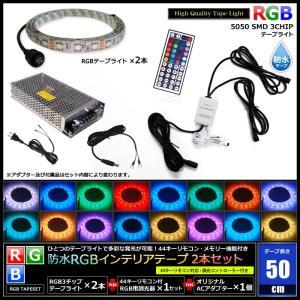 【50cm×2本 100Vセット】 防水RGBインテリアテープライト(RoHS対応) +調光器+アダプター|kaito-shop2011|02