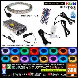 【300cm×2本 100Vセット】 防水RGBインテリアテープライト(RoHS対応) +調光器+アダプター kaito-shop2011 02