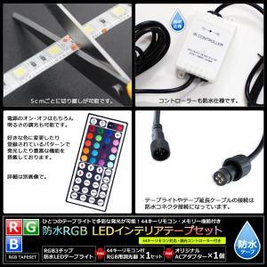 【300cm×2本 100Vセット】 防水RGBインテリアテープライト(RoHS対応) +調光器+アダプター kaito-shop2011 04