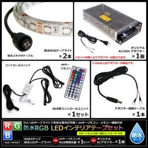 【300cm×2本 100Vセット】 防水RGBインテリアテープライト(RoHS対応) +調光器+アダプター kaito-shop2011 06