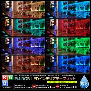 【300cm×2本 100Vセット】 防水RGBインテリアテープライト(RoHS対応) +調光器+アダプター kaito-shop2011 08
