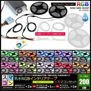 【スマコン200cm×2本セット】 防水RGBテープライト(RoHS対応) +RF調光器+対応アダプター付き|kaito-shop2011|02