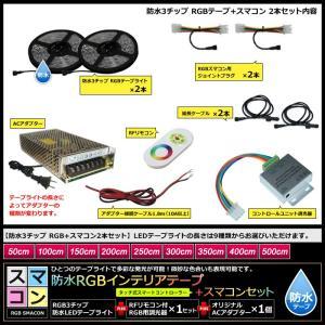 【スマコン200cm×2本セット】 防水RGBテープライト(RoHS対応) +RF調光器+対応アダプター付き|kaito-shop2011|03