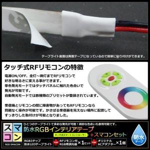 【スマコン200cm×2本セット】 防水RGBテープライト(RoHS対応) +RF調光器+対応アダプター付き|kaito-shop2011|05