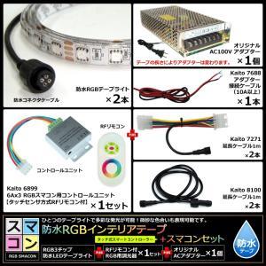 【スマコン200cm×2本セット】 防水RGBテープライト(RoHS対応) +RF調光器+対応アダプター付き|kaito-shop2011|06