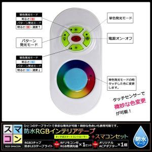 【スマコン200cm×2本セット】 防水RGBテープライト(RoHS対応) +RF調光器+対応アダプター付き|kaito-shop2011|07