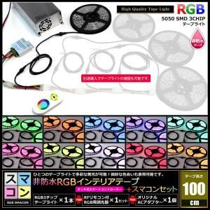 【スマコン100cm×1本セット】 非防水RGBテープライト+RF調光器+対応アダプター付き|kaito-shop2011|02