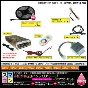 【スマコン100cm×1本セット】 非防水RGBテープライト+RF調光器+対応アダプター付き|kaito-shop2011|03