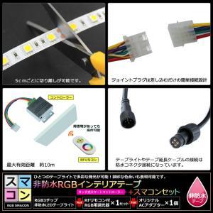 【スマコン100cm×1本セット】 非防水RGBテープライト+RF調光器+対応アダプター付き|kaito-shop2011|04