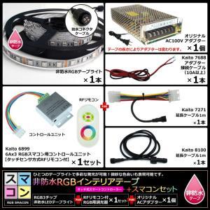 【スマコン100cm×1本セット】 非防水RGBテープライト+RF調光器+対応アダプター付き|kaito-shop2011|06