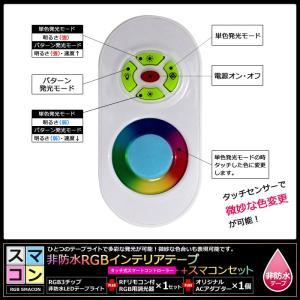 【スマコン100cm×1本セット】 非防水RGBテープライト+RF調光器+対応アダプター付き|kaito-shop2011|07