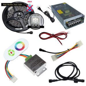 【スマコン500cm×1本セット】 非防水RGBテープライト+RF調光器+対応アダプター付き|kaito-shop2011