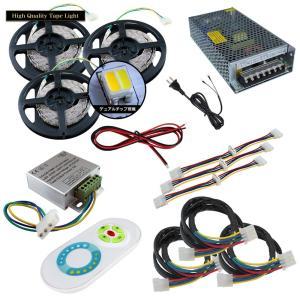 【デュアル100cm×3本セット】 非防水2色テープライト+RF調光器+対応アダプター付き|kaito-shop2011